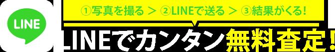 LINEでカンタン無料査定!